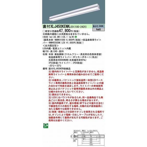 パナソニック XLJ450KENKLE9 XLJ450KENKLE9 XLJ450KENKLE9 ベースライト LED(昼白色) (XLJ450KENK LE9) 106