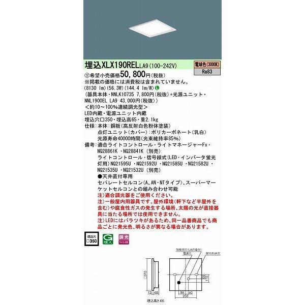 パナソニック 埋込スクエアベースライト LED(電球色) XLX190RELLA9 (XLX190REL LA9)