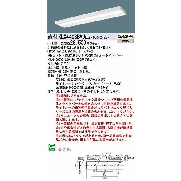 パナソニック LEDベースライト 温白色 XLX440SBVJLE9