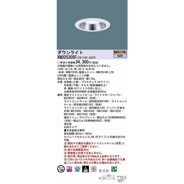 パナソニック ダウンライト LED(電球色) XND2530SFLZ9 (XND2530SF LZ9)