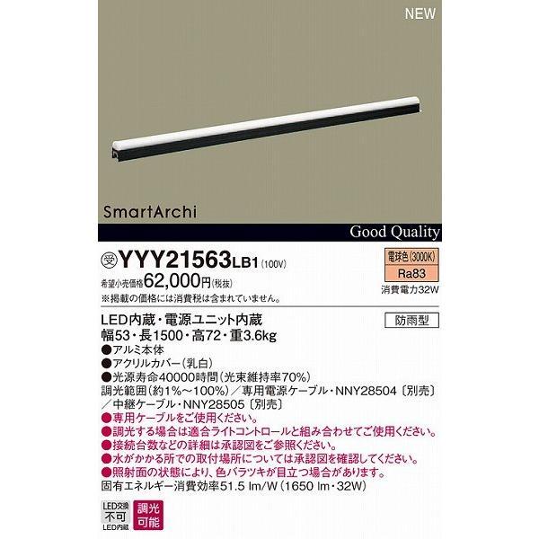 パナソニック 建築化照明器具 LED(電球色) LED(電球色) YYY21563LB1