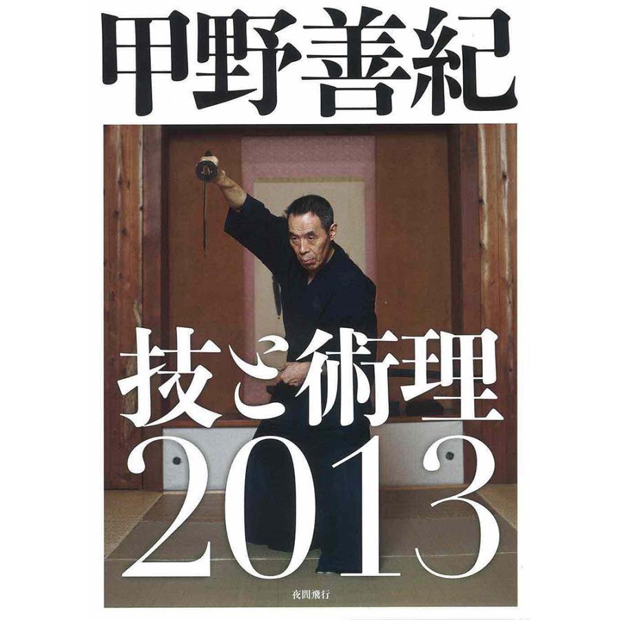 [DVD]甲野善紀技と術理2013|yakan-hiko