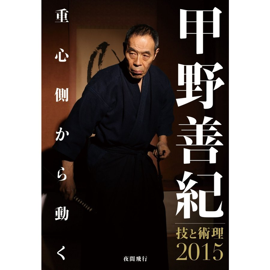 [DVD]甲野善紀 技と術理2015―重心側から動く|yakan-hiko
