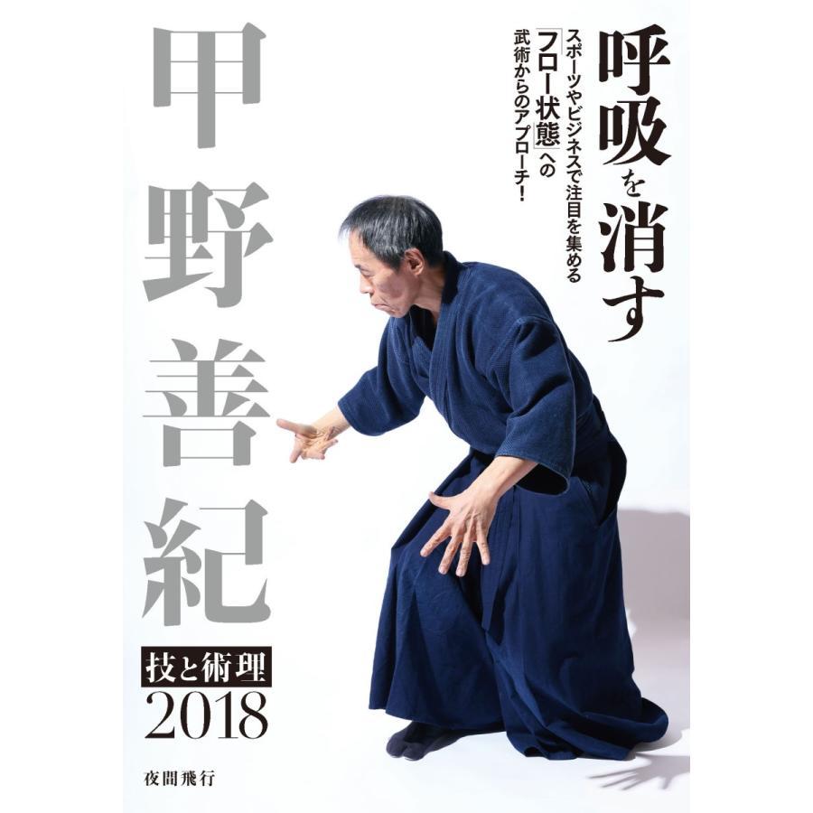 [DVD]甲野善紀 技と術理2018 - 呼吸を消す yakan-hiko
