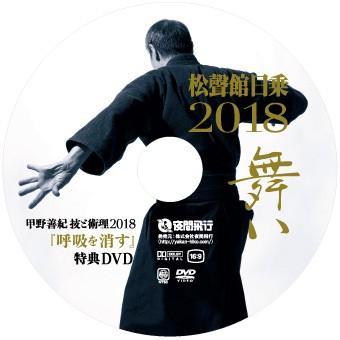 [DVD]甲野善紀 技と術理2018 - 呼吸を消す yakan-hiko 02