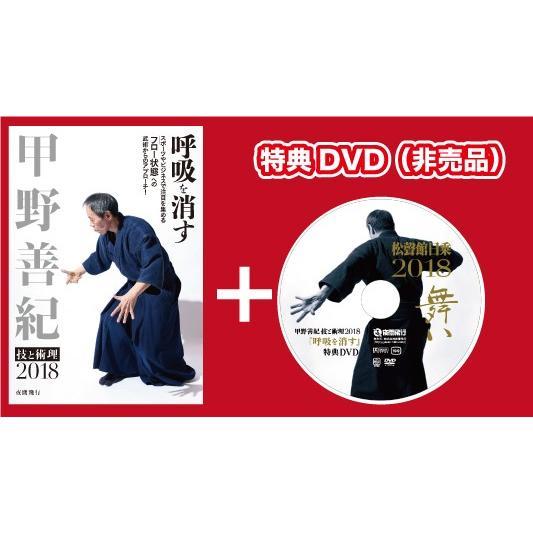 [DVD]甲野善紀 技と術理2018 - 呼吸を消す yakan-hiko 03
