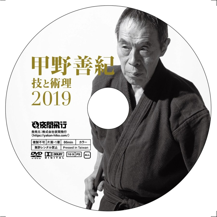 [DVD]甲野善紀 技と術理2019 -「教わる」ことの落とし穴 yakan-hiko 02
