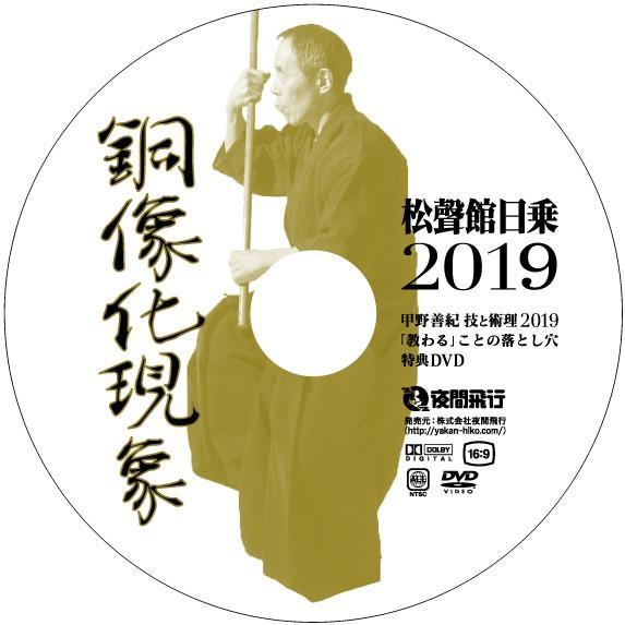 [DVD]甲野善紀 技と術理2019 -「教わる」ことの落とし穴 yakan-hiko 04