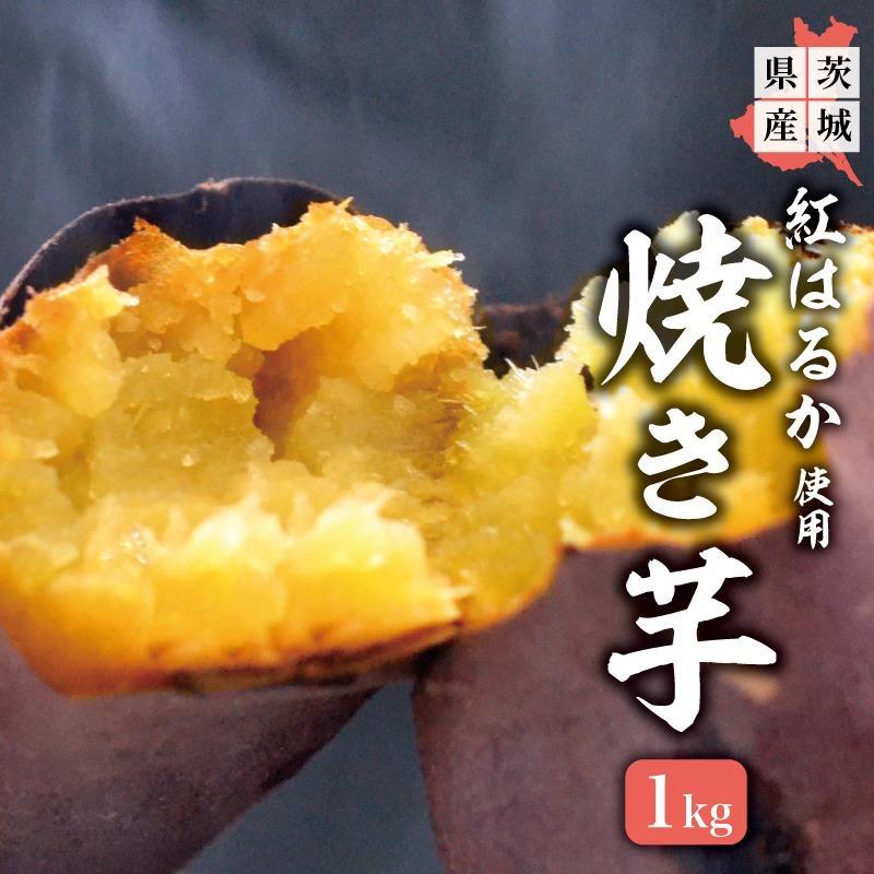 焼き芋 冷やし焼き芋 やきいも 茨城県産 紅はるか 1kgプレゼント|yakiimo-adumaya
