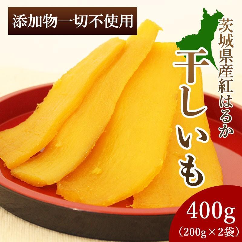 干し芋  ほしいも 平干し芋 無添加 乾燥芋 400g 茨城 国産 紅はるか プレゼント yakiimo-adumaya