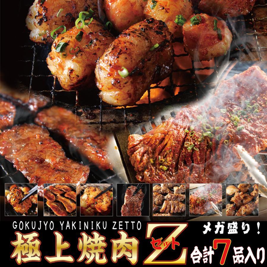 セール【送料無料】名店ふたごの「極上焼肉Z」最強焼肉セット誕生! 全7品|yakiniku-futago