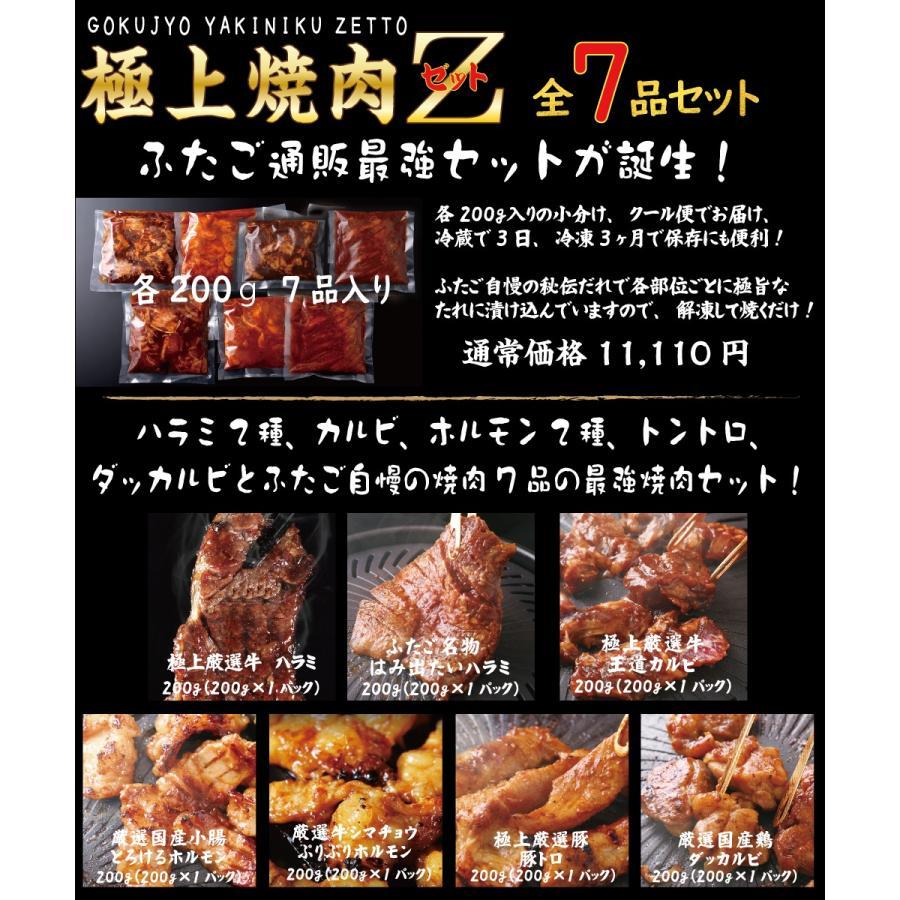 セール【送料無料】名店ふたごの「極上焼肉Z」最強焼肉セット誕生! 全7品|yakiniku-futago|02