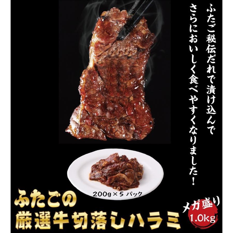 セール【送料無料】ふたごの厳選牛ハラミ メガ盛り1kg yakiniku-futago