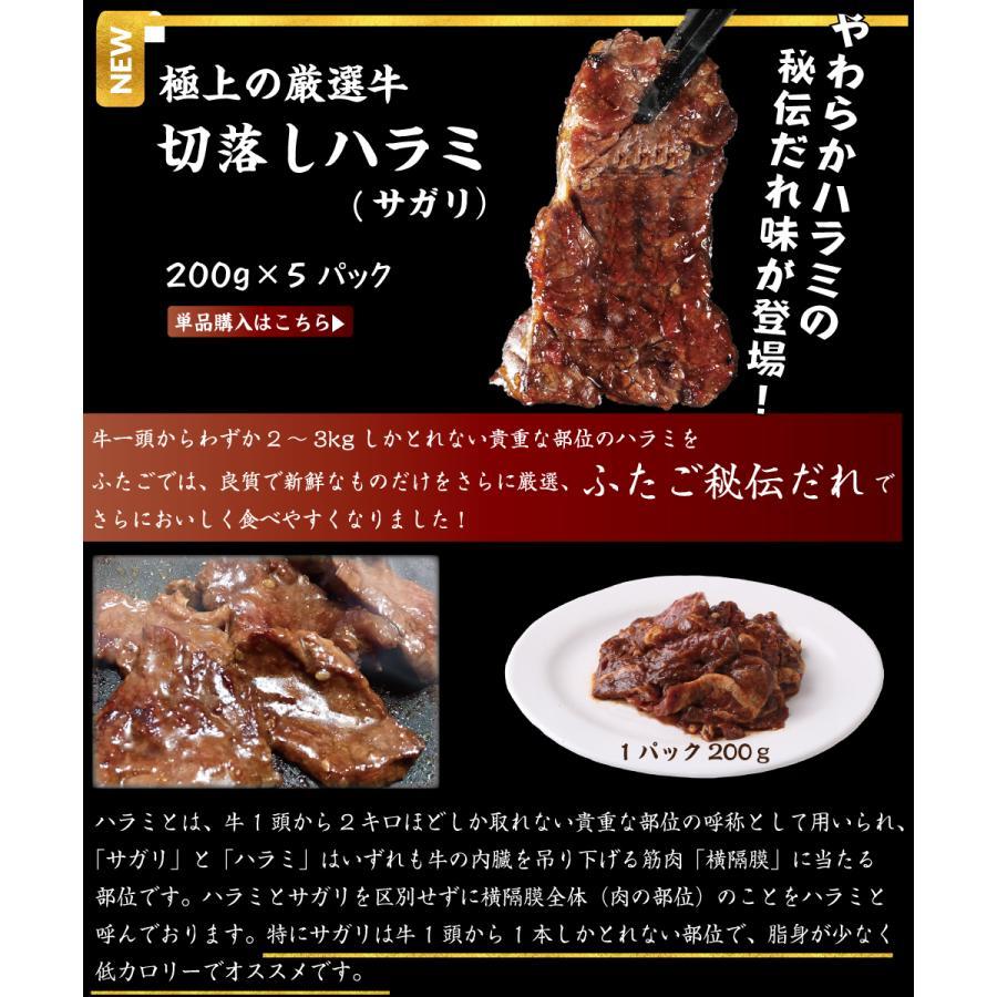 セール【送料無料】ふたごの厳選牛ハラミ メガ盛り1kg yakiniku-futago 02