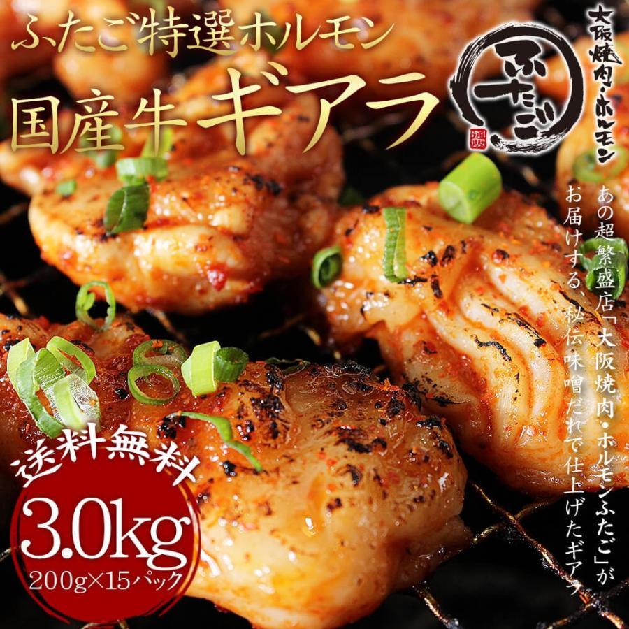ホルモン通も唸る!ふたごホルモン厳選!国産牛ギアラ 3kg|yakiniku-futago
