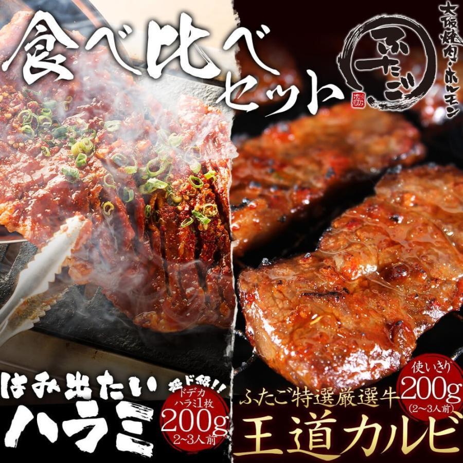 はみ出たいハラミと王道カルビの「食べ比べセット」合計400g|yakiniku-futago