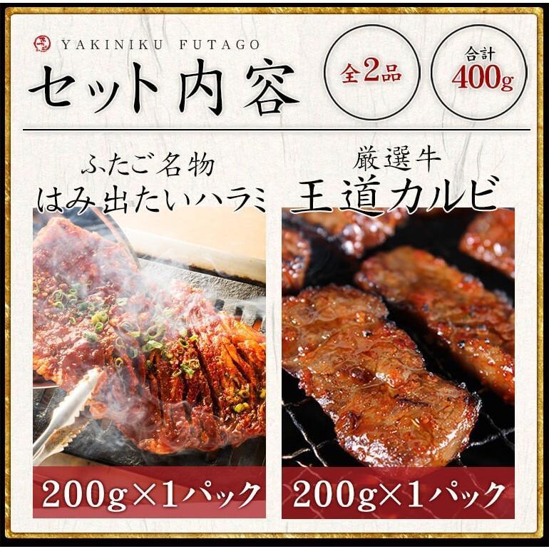 はみ出たいハラミと王道カルビの「食べ比べセット」合計400g|yakiniku-futago|02