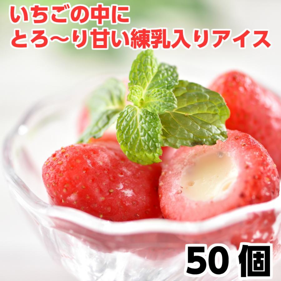 いちごまるごと練乳入りアイス 20g×50個入 業務用|yakisobaohkoku