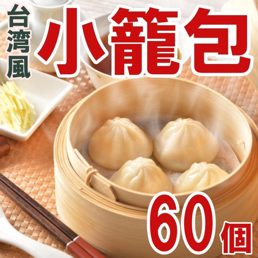 台湾風小籠包(30g×20個)×3袋 計60個 送料無料|yakisobaohkoku