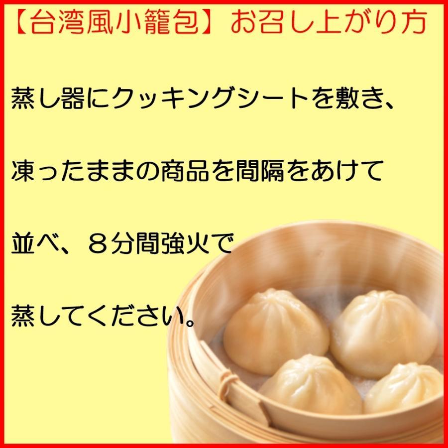 台湾風小籠包(30g×20個)×3袋 計60個 送料無料|yakisobaohkoku|05