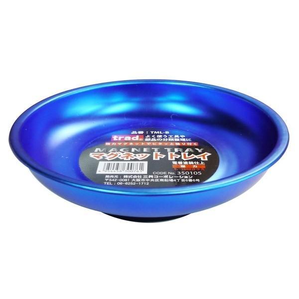 (業務用30セット)TRAD マグネットトレイ/受皿 〔Lサイズ〕 材質ABS 材質ABS 電着塗装仕上げ/磁力1000ガウス TML-B ブルー(青) 〔業務用/DIY/日曜大工〕お買得品