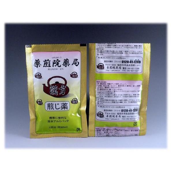 まおうとう 麻黄湯    レトルトパック入り煎じ薬 医薬品第2類|yakusen-in|04
