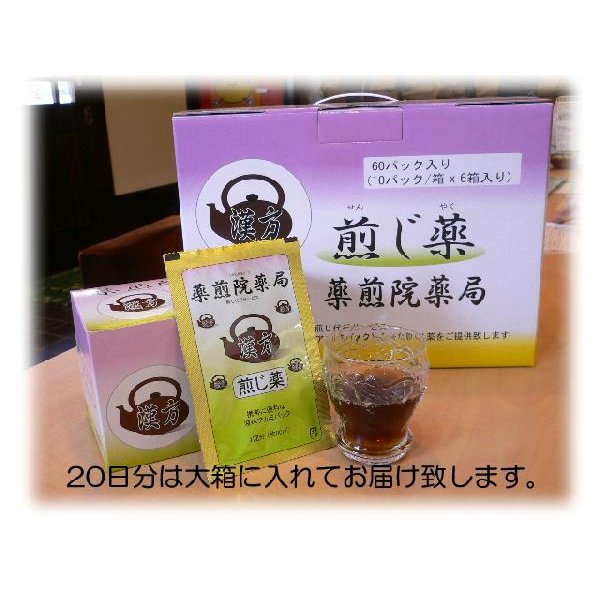 まおうとう 麻黄湯    レトルトパック入り煎じ薬 医薬品第2類|yakusen-in|05