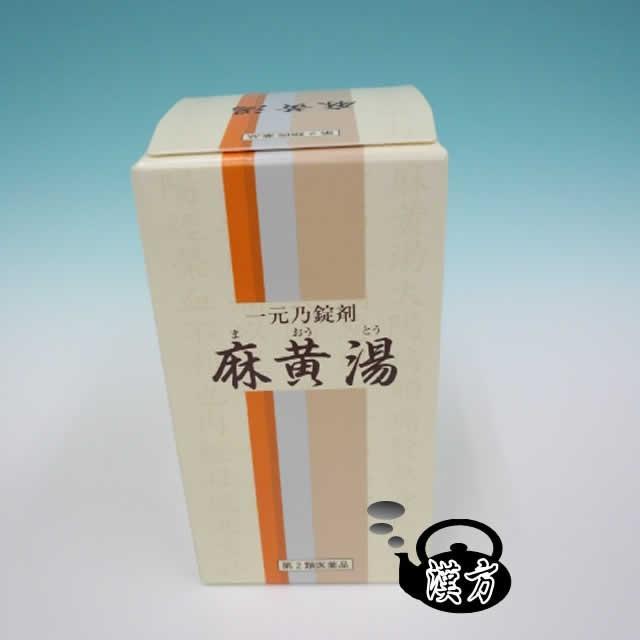 一元製薬 麻黄湯エキス錠350錠  まおうとう 医薬品第2類|yakusen-in