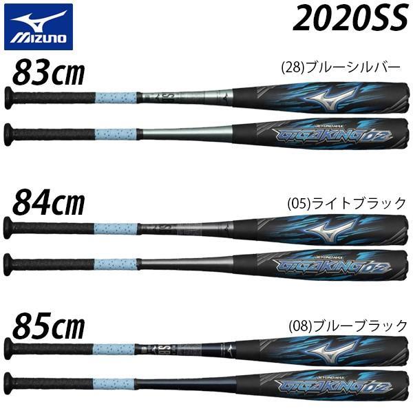 最新情報 もれなくVISA商品券3千円付 2020SS 野球 野球 バット バット 軟式 ミズノ ビヨンドマックス ギガキング02 ミズノ 1CJBR151, 蔵屋:9771e54f --- airmodconsu.dominiotemporario.com
