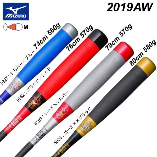 【即出荷】 2019AW もれなくVISA商品券2千円付 野球 バット 少年軟式 ミズノ ビヨンドマックスEV ミドル 1CJBY144, タコマチ 1b3863b7