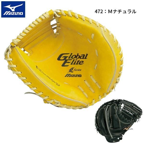 輝い 野球 ミズノ グローブ 硬式 キャッチャー 野球 ナチュラル 硬式 ミズノ グローバルエリート ライペック Lシリーズ HG―11 2CW16010, IFC e-shop:5a37e807 --- airmodconsu.dominiotemporario.com