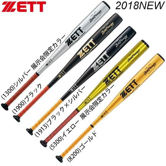 野球 バット 硬式 ゼット ゼットパワー セカンド ZETTPOWER 2nd アルミ 83cm/84cm BAT1853A/BAT1854A 2018NEW