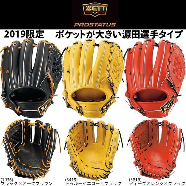 2019限定 源田選手モデル 野球 硬式 グローブ 内野 二塁手 遊撃手 ゼット プロステイタス BPROG160(1902)