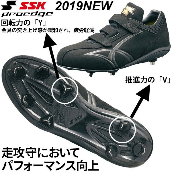 2019FW 野球 埋込金具スパイク SSK マキシライト Y−NEO ESF3008