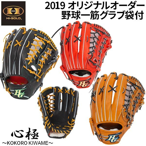 2019オリジナルオーダー 野球 グローブ 硬式 右投げ/左投げ 外野 心極 ハイゴールド KKG2008