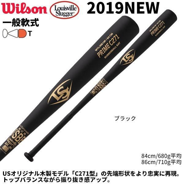 グランドセール 2019NEW 野球 野球 バット 軟式 ルイスビルスラッガー バット PRIME PRIME C271 WTLJRB19P, イワセマチ:fb78bf5c --- airmodconsu.dominiotemporario.com