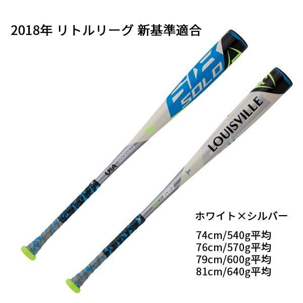 野球 バット 新基準対応 少年硬式 リトルリーグ ルイスビルスラッガー SOLO(ソロ) トップバランス WTLUBS618 2018NEW