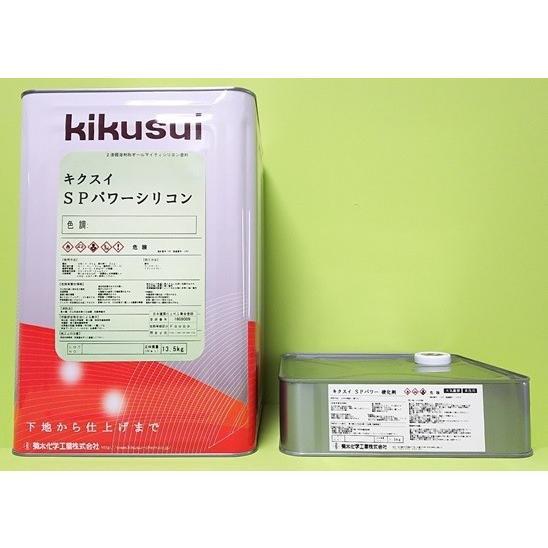 キクスイSPパワーシリコン KN050B 15kgセット