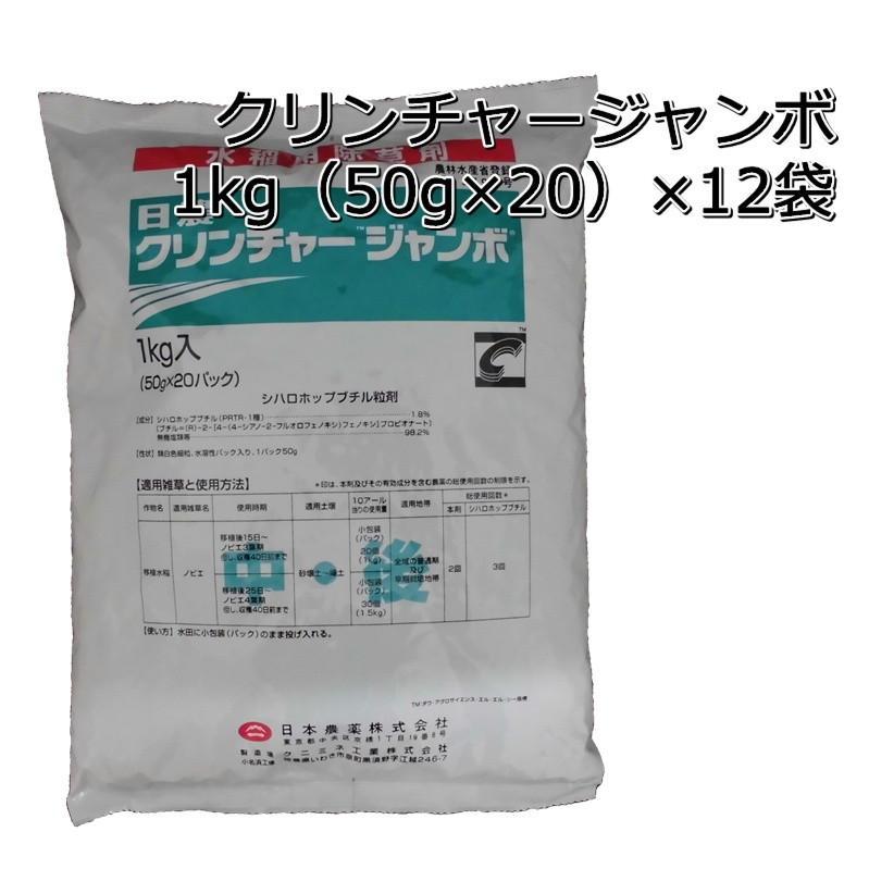水稲除草剤 クリンチャージャンボ 1kg(50g×20個) 1ケース(12袋)