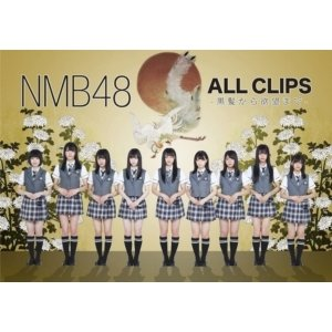 【DVD】 NMB48 / NMB48 ALL CLIPS -黒髮から欲望まで-