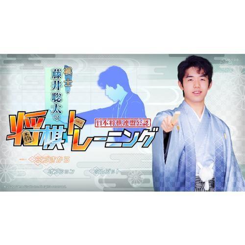 藤井 聡太 トレーニング 棋士 の 将棋
