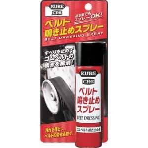 KURE ベルト鳴き止めスプレー 期間限定特別価格 70ml 爆買い送料無料