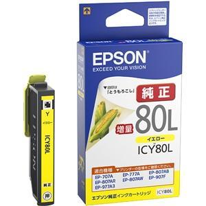 結婚祝い インク エプソン 純正 出群 カートリッジ インクカートリッジ ICY80L 増量タイプ EPSON イエロー