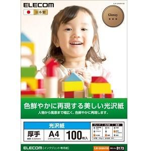 プリンター用紙 エレコム 写真用紙 ELECOM 超激安特価 光沢紙 EJK-GANA4100 セール品 EJK-GANシリーズ