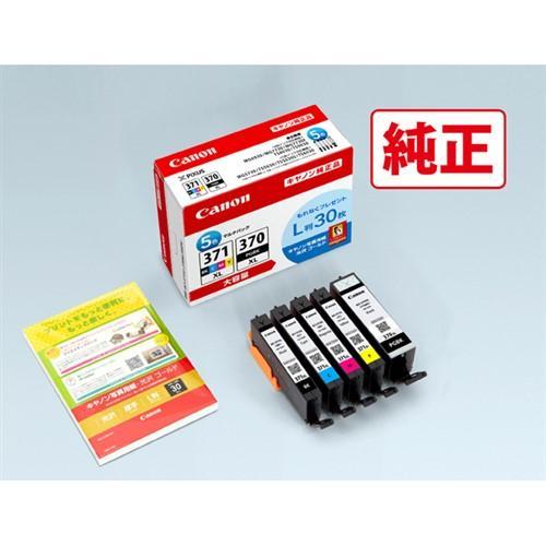 インク キヤノン 純正 カートリッジ インクカートリッジ 5MPV クリアランスsale 期間限定 5色セット チープ BCI-371XL 370XL インクタンク
