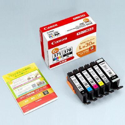 インク キヤノン 純正 即納最大半額 カートリッジ 与え インクカートリッジ 6MPV 370XL 6色セット BCI-371XL インクタンク