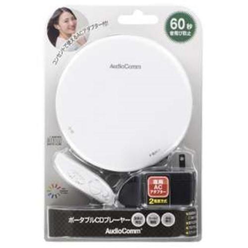 オーム電機 大幅にプライスダウン CDP-3868Z-W ポータブルCDプレーヤー AudioComm 注目ブランド ホワイト