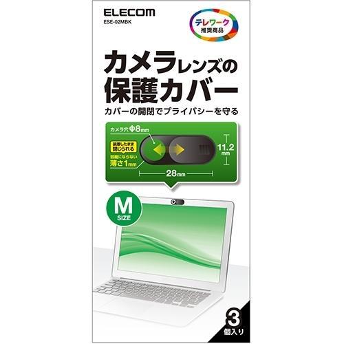 エレコム 物品 ESE-02MBK 安値 Webカメラレンズ保護カバー 3個入り Mサイズ