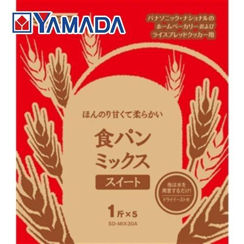 パナソニック 安心の定価販売 SD-MIX30A 食パンミックス 5袋入 食パンミックススイート 送料無料限定セール中 1斤用