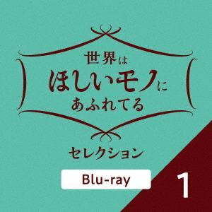 BLU-R 世界はほしいモノにあふれてる 1 爆売りセール開催中 セレクション SEAL限定商品